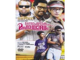 ONNAM LOKA MAHAYUDHAM VCD