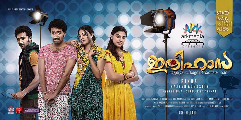 Ithihasa malayalam movies 2014