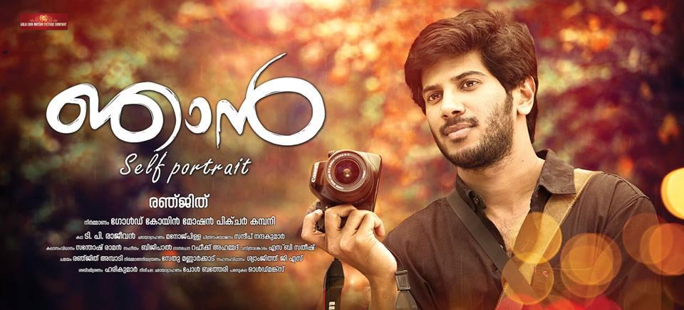 Njaan Malayalam Movies 2014