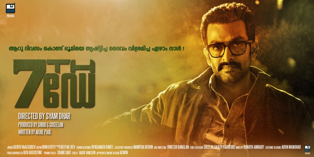 Seventh Day malayalam films 2014