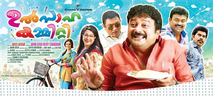 Ulsaha Committee malayalam cinemas 2014
