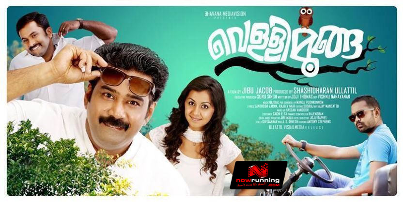 Vellimoonga-Movie-malayalam