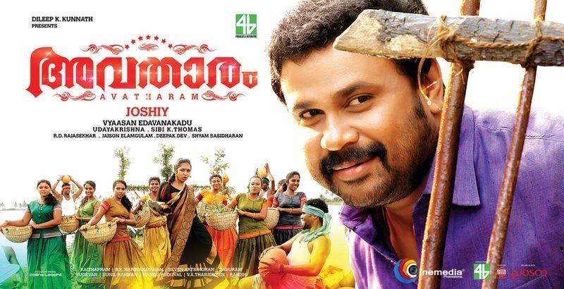 avatharam-malayalam-movie