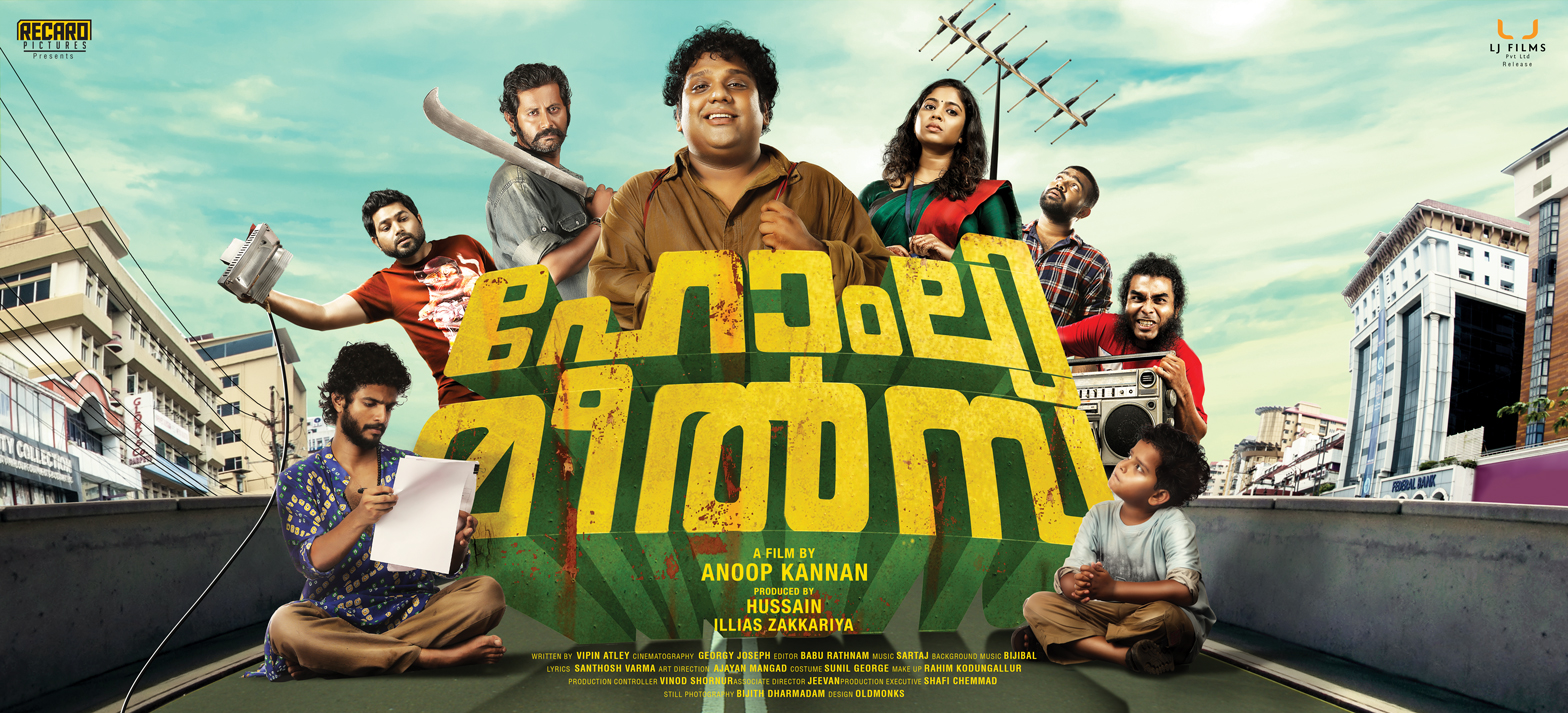 homely meals malayalam movie