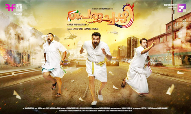 peruchazhi malayalam movie 2014
